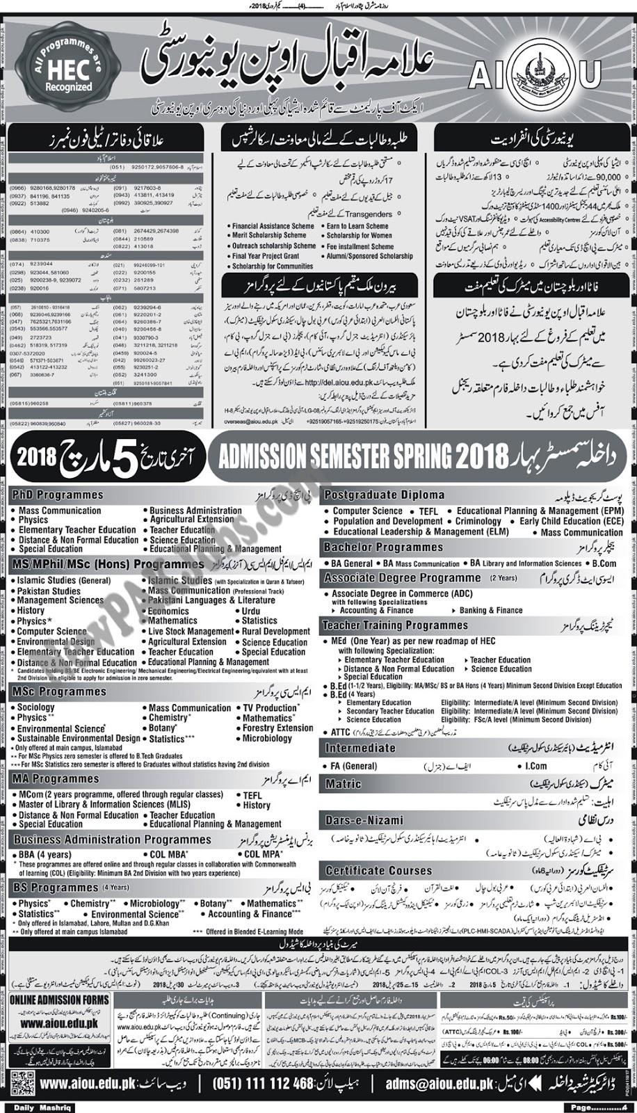 Admission Schedule of Allama Iqbal University for Semester Spring 2018
