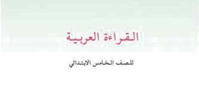 كتاب القراءة العربية للصف الخامس الأبتدائي المنهج الجديد