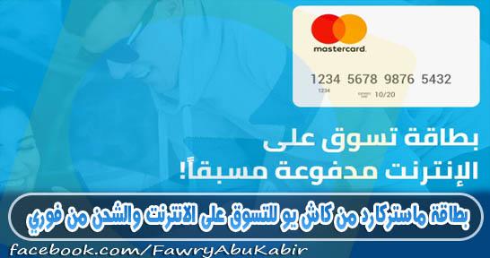 بطاقة ماستركارد من كاش يو للتسوق على الانترنت والشحن من فوري