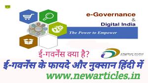 ई-गवर्नेंस क्या है?  ई-गवर्नेंस के फायदे और नुक्सान हिंदी में!