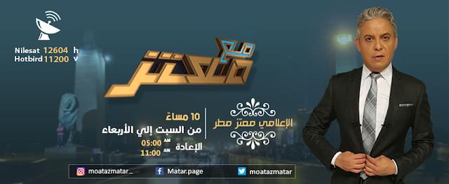 برنامج مع معتز مطر قناة الشرق