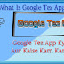 Google Tez App Online Digital Payment Kya Hai Great Guide Info