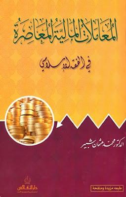 المعاملات المالية المعاصرة في الفقه الإسلامي - محمد عثمان شبير