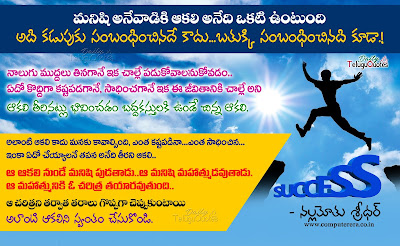 nallamothu-sridhar-telugu-motivational-words-quotes-messages-for-success