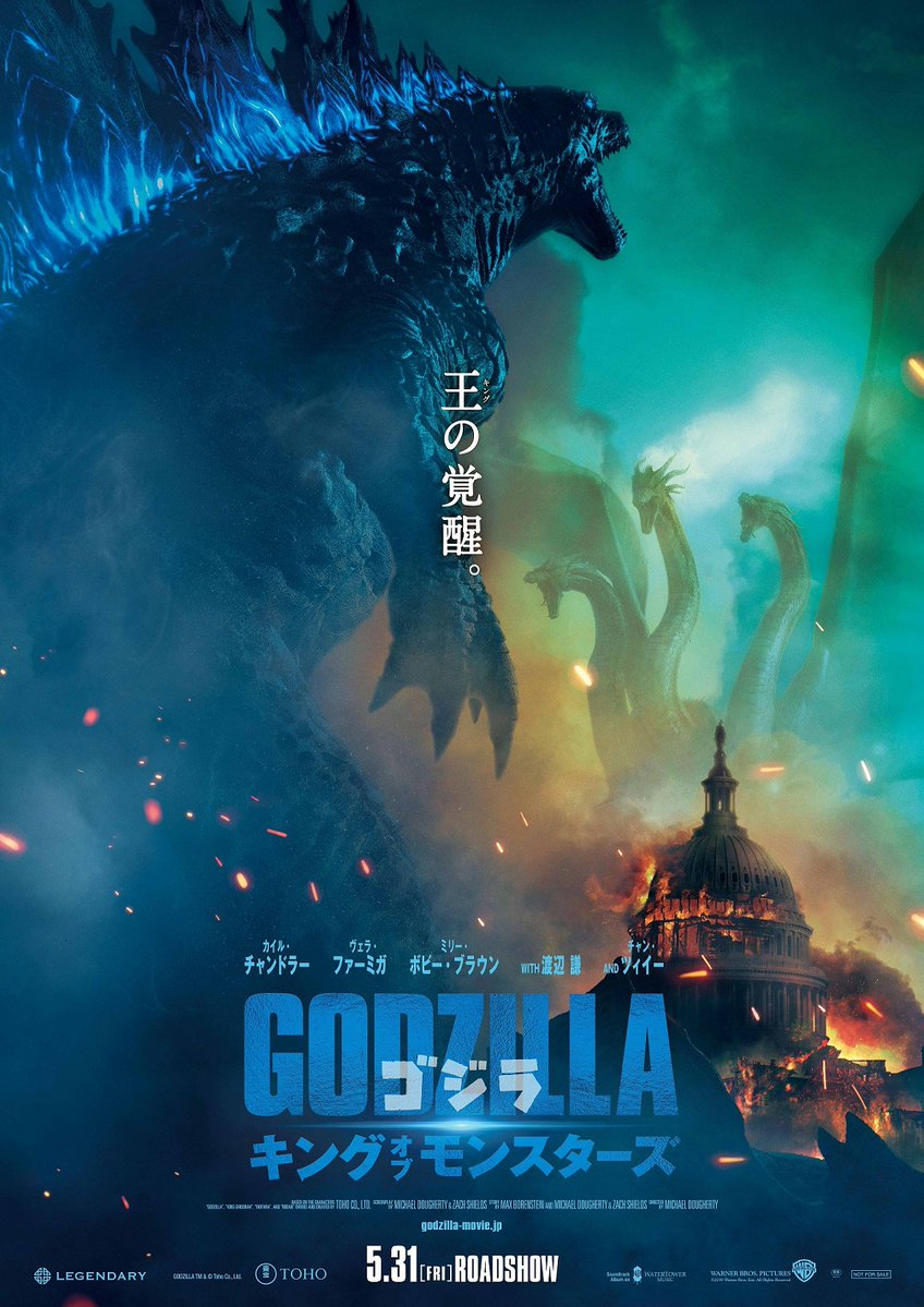c48fd7ea00ec5 Japanese Poster & Trailer for GODZILLA: KING OF MONSTERS