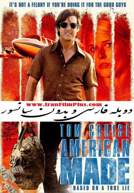 فیلم دوبله: ساخت آمریکا (2017) American Made