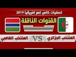 مشاهدة مباراة الجزائر وغامبيا بث مباشر بتاريخ 08-09-2018 تصفيات كأس أمم أفريقيا 2019