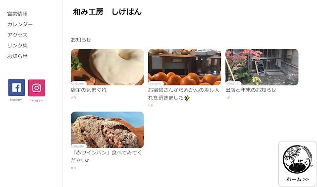 しげぱんWebサイトお知らせ画面