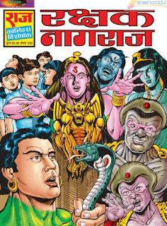 Rakshak-Nagraj-Comics-Book-In-Hindi-PDF-Free-Download