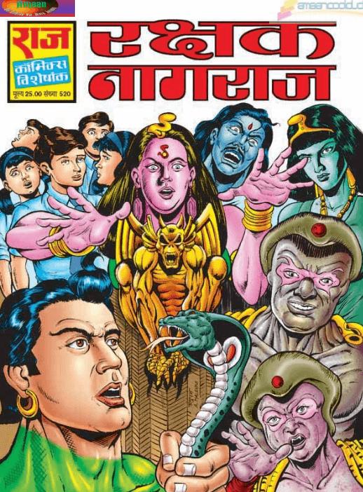 रक्षक : नागराज कॉमिक्स बुक्स हिंदी में   Rakshak : Nagraj Comics Book In Hindi PDF Free Download