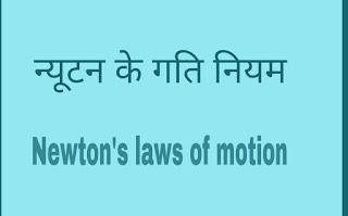 Newton ke gati ke niyam