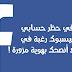 السبب في حظر حسابي على الفيسبوك رغبة في تأكيده لا أنصحك بهوية مزورة !