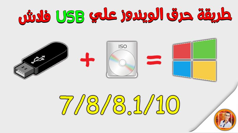 طريقة حرق الويندوز علي فلاشة USB بطريقة سهلة جدا (كل نسخ الويندوز)