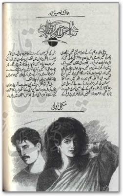 Sajan ki kia baat novel by Ayhesha Naseer Ahmed Online Reading