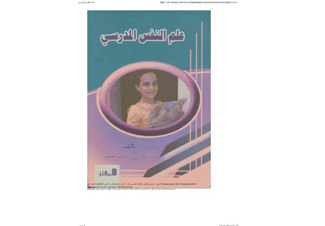 تحميل كتاب علم النفس المدرسي pdf