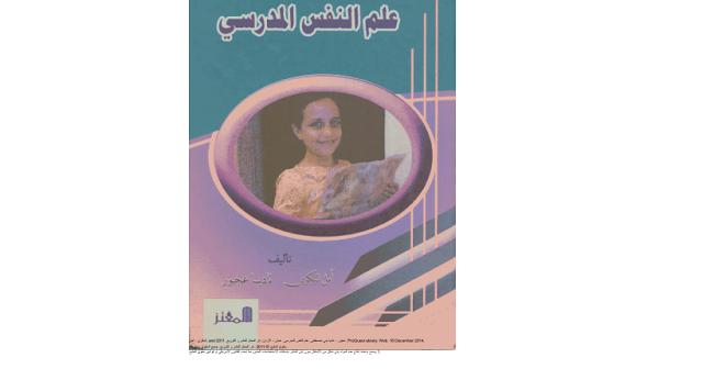 كتاب التنشئة الاجتماعية ومشكلات الطفولة pdf