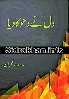 Dil Ne Dhoka Diya