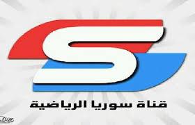 تردد قناة سوريا الرياضية 2019 Syria sports channel الناقلة لمباريات كأس آسيا AFC Asian Cup مجانا