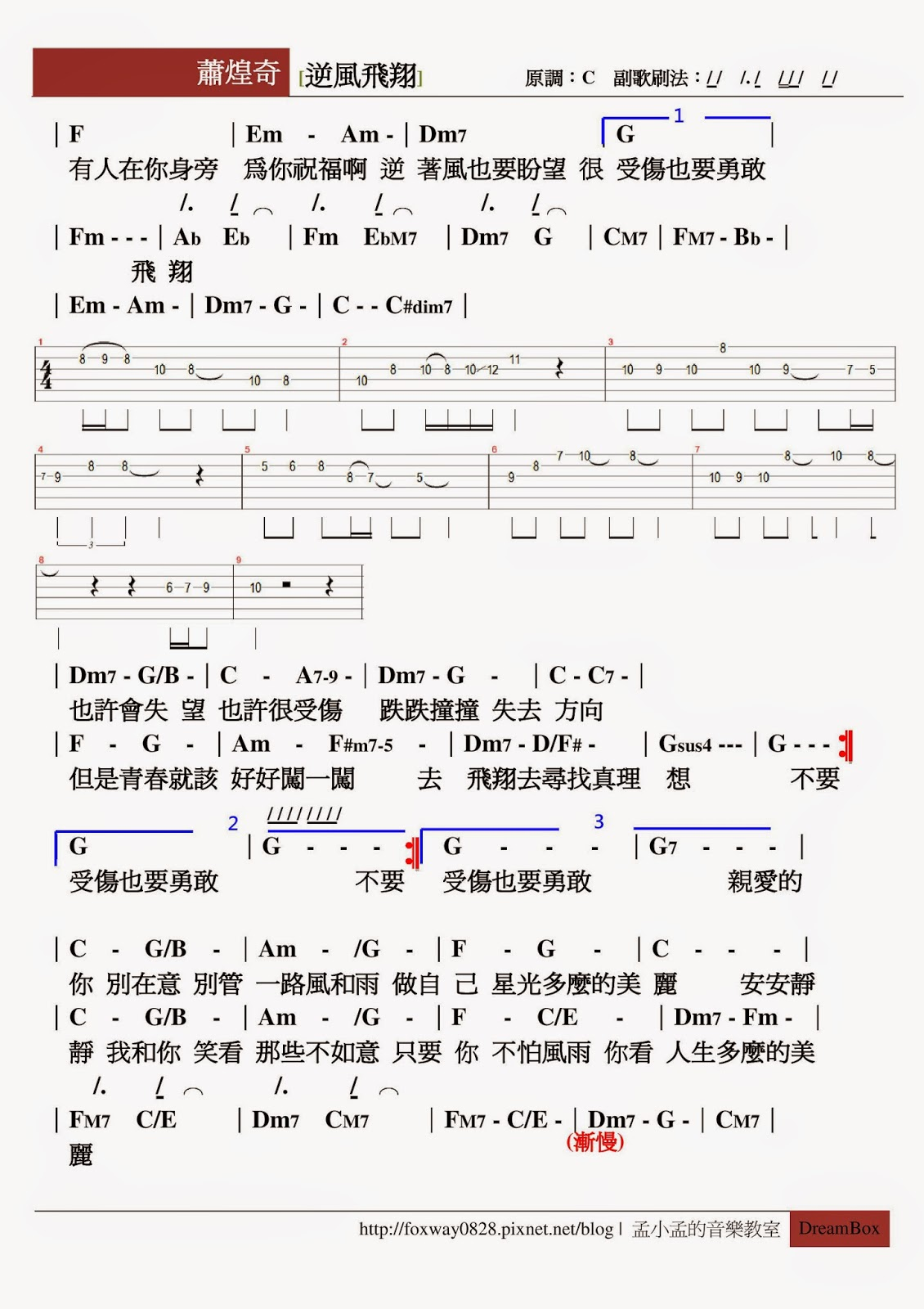 小孟的音樂教室: 蕭煌奇-逆風飛翔 /簡譜/吉他譜/TAB