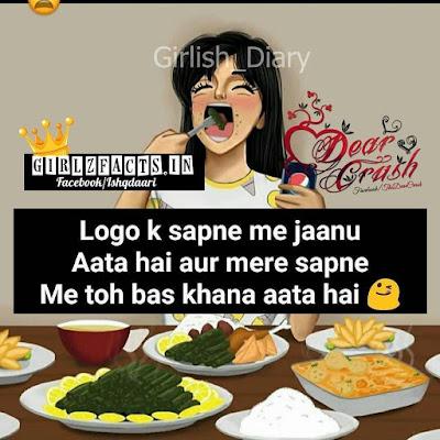 Logo ke sapne me jaanu aata hai aur mere sapne Me toh bas khana aata hai