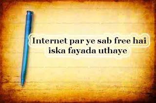 Internet par free hai ye sab chije fayada kaise uthaye ?