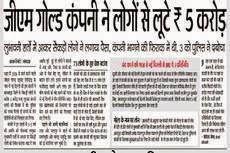 rajasthan, GM Gold, MLM NEWS, MLM hindi news, chit fund, agent,