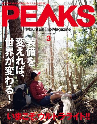 PEAKS (ピークス) 2017年03月号 raw zip dl