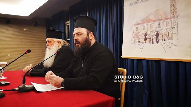 Ενδιαφέρουσα ομιλία από τον π. Λίβυο στη Σχολή Γονέων της Μητροπόλεως Αργολίδας (βίντεο)