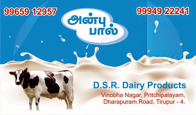 Business card :::D.S.R.Dairy Products TIRUPUR:::