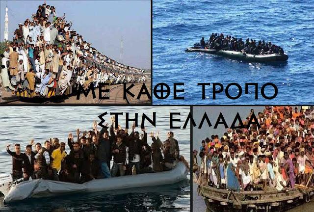Ποιος πληρώνει τους λαθρομετανάστες για να μεταναστεύουν;