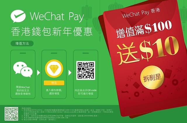 【新年優惠】WeChat 香港豪派百萬利是 齊齊過肥年