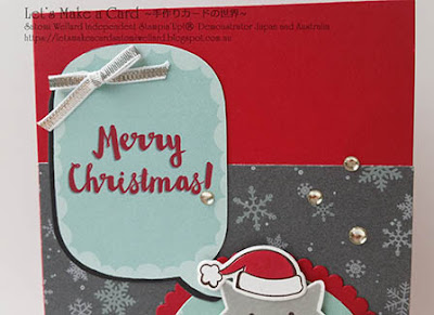 Cat Santa!  Satomi Wellard-Independent Stampin'Up! Demonstrator in Japan and Australia, #su, #stampinup, #cardmaking, #papercrafting, #rubberstamping, #stampinuponlineorder, #craftonlinestore, #papercrafting, #handmadegreetingcard, #greetingcards  #christmascard #catsanta #santasuit #foxyfriends #catinsatasuit #スタンピン #スタンピンアップ #スタンピンアップ公認デモンストレーター #ウェラード里美 #手作りカード #スタンプ #カードメーキング #ペーパークラフト #スクラップブッキング #ハンドメイド #オンラインクラス #スタンピンアップオンラインオーダー #スタンピンアップオンラインショップ #動画 #フェイスブックライブワークショップ #クリスマスカード #サンタスーツ #クリスマスアラウンドザワールド #フォクシーフレンズ #フォックスビルダーパンチ
