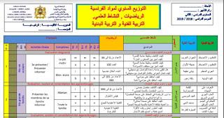 التوزيع السنوي للمستوى الثاني ابتدائي-فرنسية، رياضيات، نشاط علمي، تربية بدنية