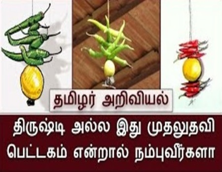 In Tamilnadu people used to hang lemon and green chili in the entrance of home