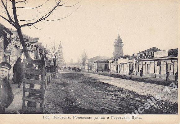 Конотоп. Роменская улица и Городская Дума