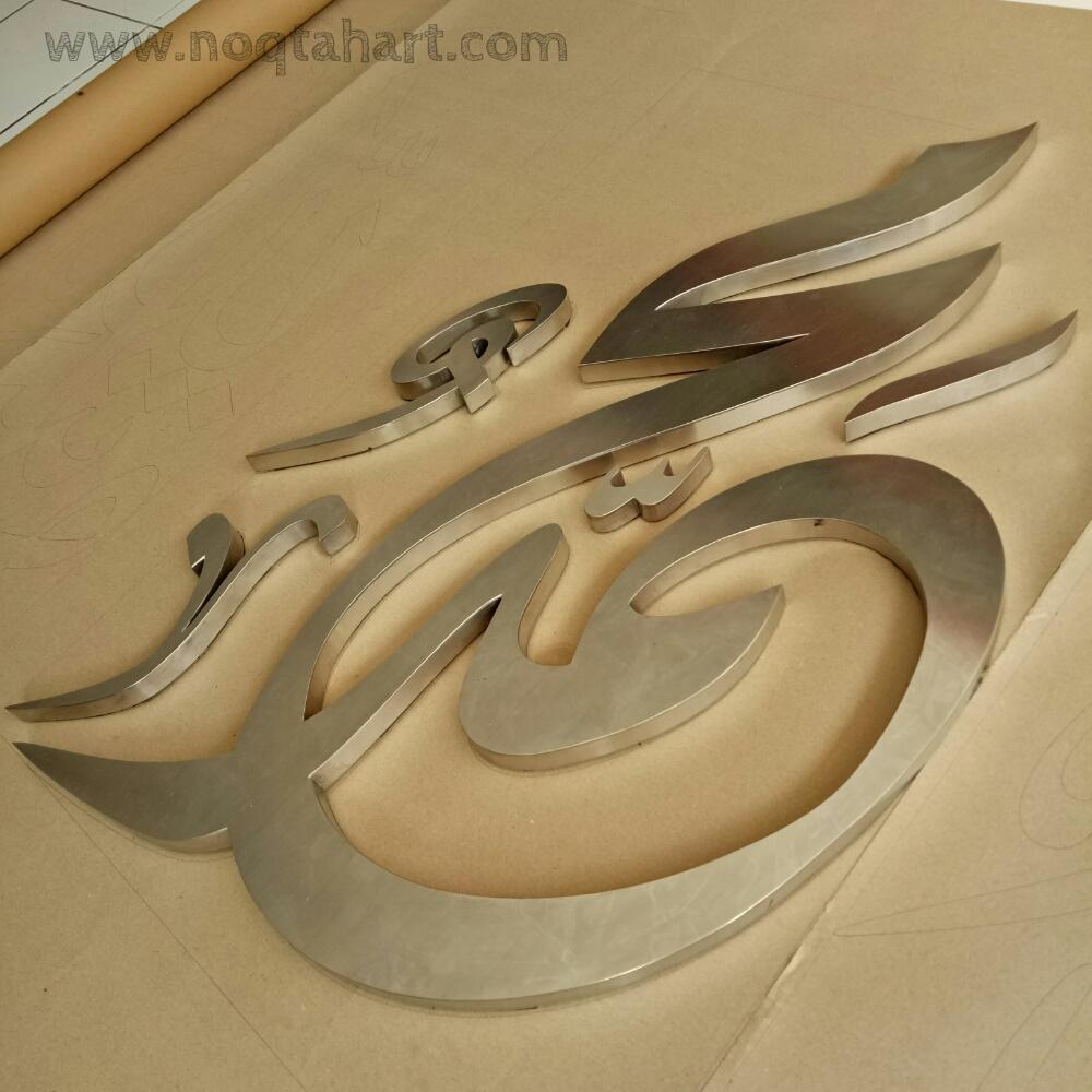 kaligrafi stainless steel timbul