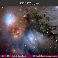 سديم NGC 2170