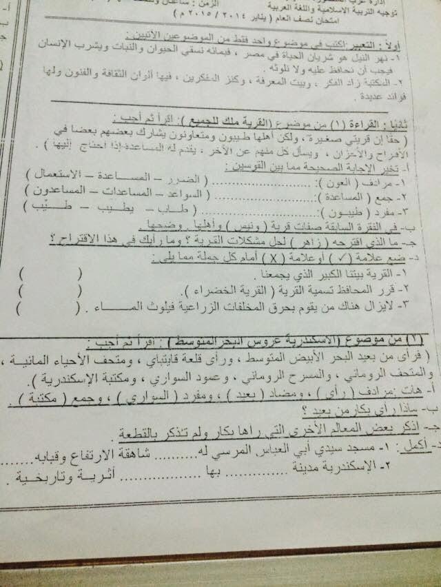 امتحانات عربى ودين نقل ابتدائى 2015 منهاج مصر 10423664_10204541273