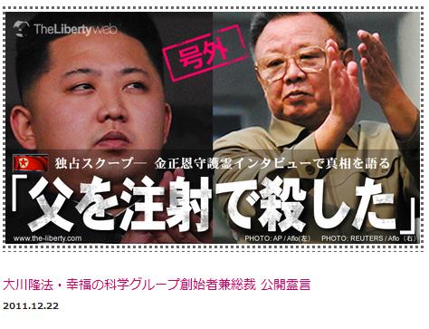 やや日刊カルト新聞: 幸福の科学に北朝鮮・金正恩(霊)が降臨!! 父親 ...