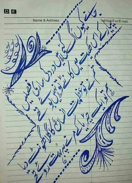 Sad Poetry in Urdu.