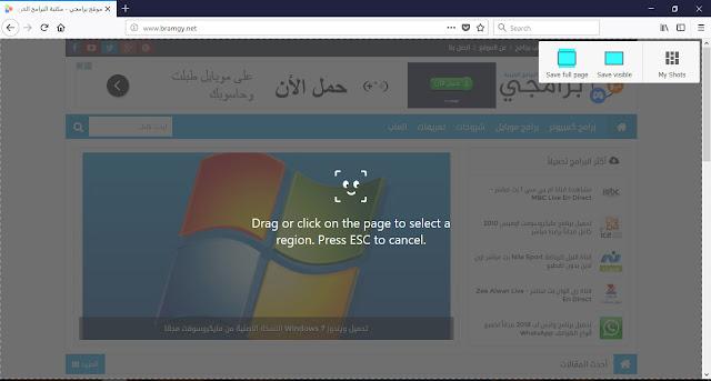 برنامج تصفح الانترنت فايرفوكس براوزر