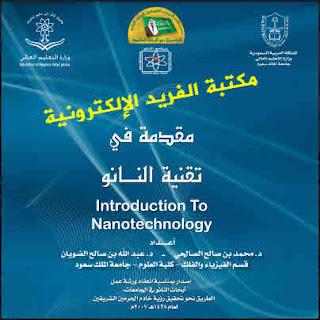 تحميل كتاب مقدمة في تقنية النانو Introduction to Nanotechnology pdf