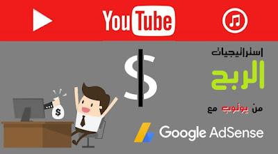 استراتيجيات الربح من يوتوب مع جوجل أدسنس