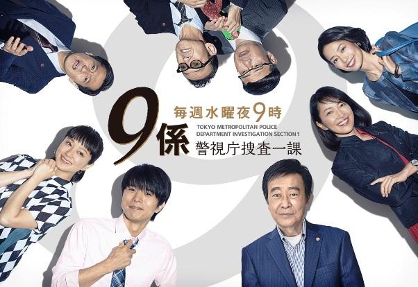 Sinopsis Keishicho Sosa Ikka 9 Gakari Season 12 (2017) - Serial TV Jepang