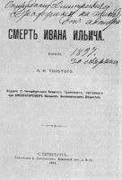 The Death of Ivan Ilyich, 1895