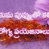 Kumkuma puvvu arogya prayojanu ,Telugu Health tips