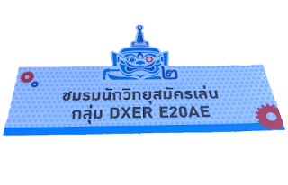 ชมรม The DXer (E20AE) ร่วมงาน Bangkok Mini Maker Faire 2017