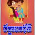 Telugu Rakshabandhan android mobile wallpaper greetings wishes