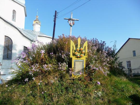 Тяпче. Символічна могила Борцям за волю України