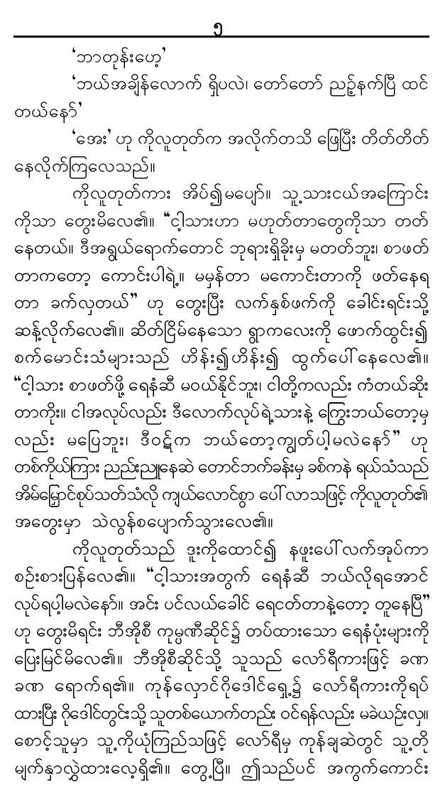 Myanmar Book Pdf - wherecrimson